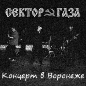 1989 - Концерт во Воронеже