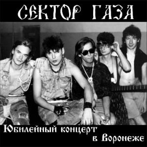 Альбом без названия 1992 сектор газа цитаты из кинофильма дмб