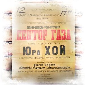 1993 - Концерт во Витебске